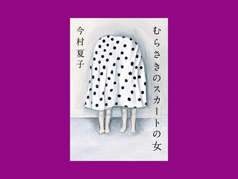 『むらさきのスカートの女』で令和初の芥川賞 今村夏子の魅力に迫った!