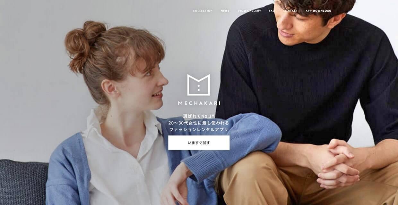 MECHAKARI公式ホームページ