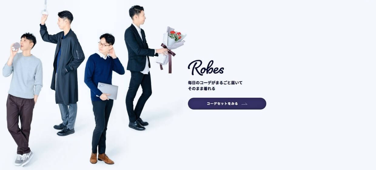 Robes公式ホームページ