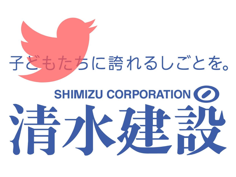 清水建設ツイッターが炎上!NGT48山口真帆さん暴行事件関係者勤務か