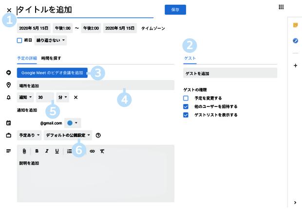 Googleカレンダーの紹介
