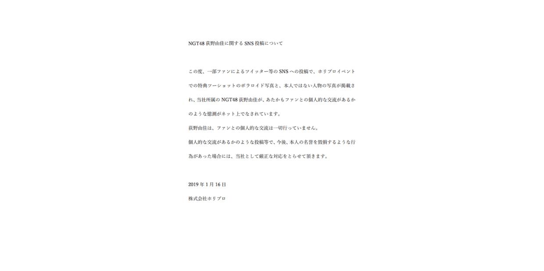 NGT48荻野由佳に関するSNS投稿について