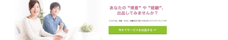 ココナラのホームページのキャプチャ画像