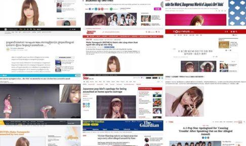 NGT48山口真帆さん暴行事件のツイート拡散!海外メディア参戦に期待