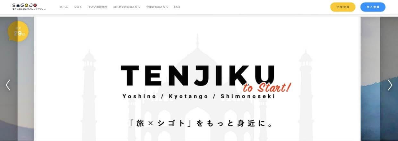 sagojoのホームページのキャプチャ
