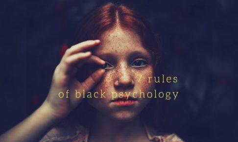 心理学に基づいたブラック会話術「イエス」と言わせる7つの技術