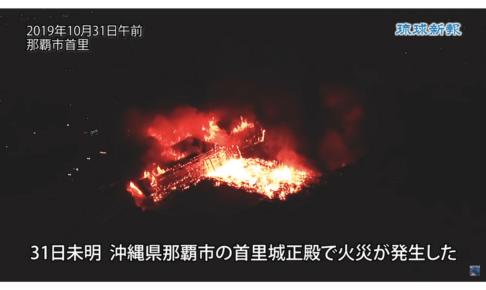 【首里城火災まとめ】 正殿など7棟の計4800平方メートルが焼失