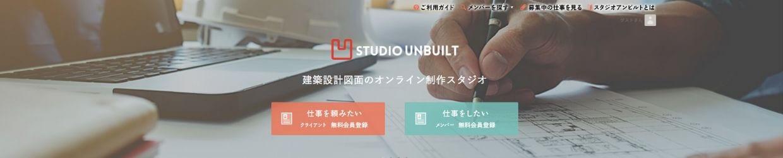 studiounbuiltのホームページのキャプチャ